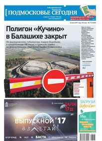 Администрация демянского района новости