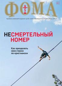 1f8f8a1d2d37 Журнал Фома - читать электронную версию издания