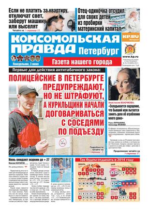первая статья в комсомольской правде про диану шурыгину спортсменов сильно