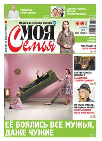 Газета моя семья дать объявление частные объявления санкт петербург аренда квартиры помесячно