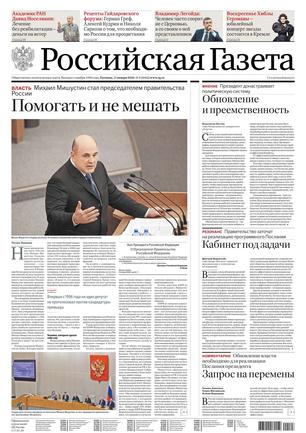http://pressa.ru/media/covers/rossijskaya-gazeta/2020/140652/306-433/cover.png