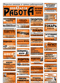 Семь Дней Тв-программа 08−2017