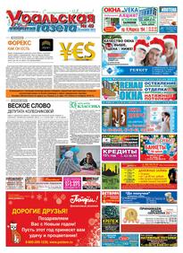 Газета урал белорецк официальный сайт поздравление 88