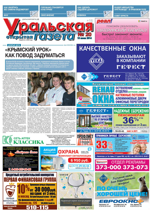 Газета урал белорецк официальный сайт поздравление 84