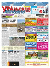 Газета урал белорецк официальный сайт поздравление 81