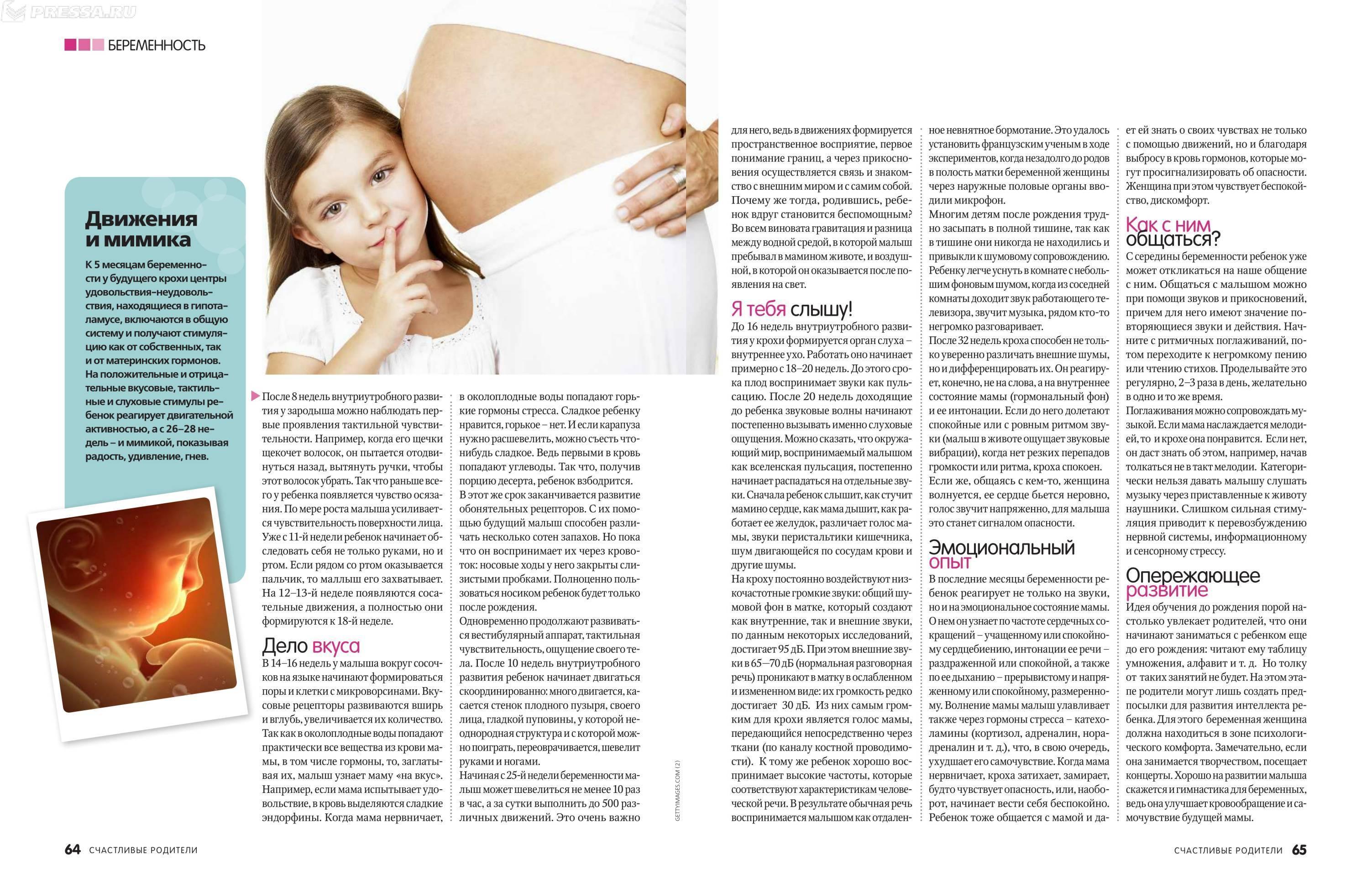 Состояние беременной женщины по неделям 8