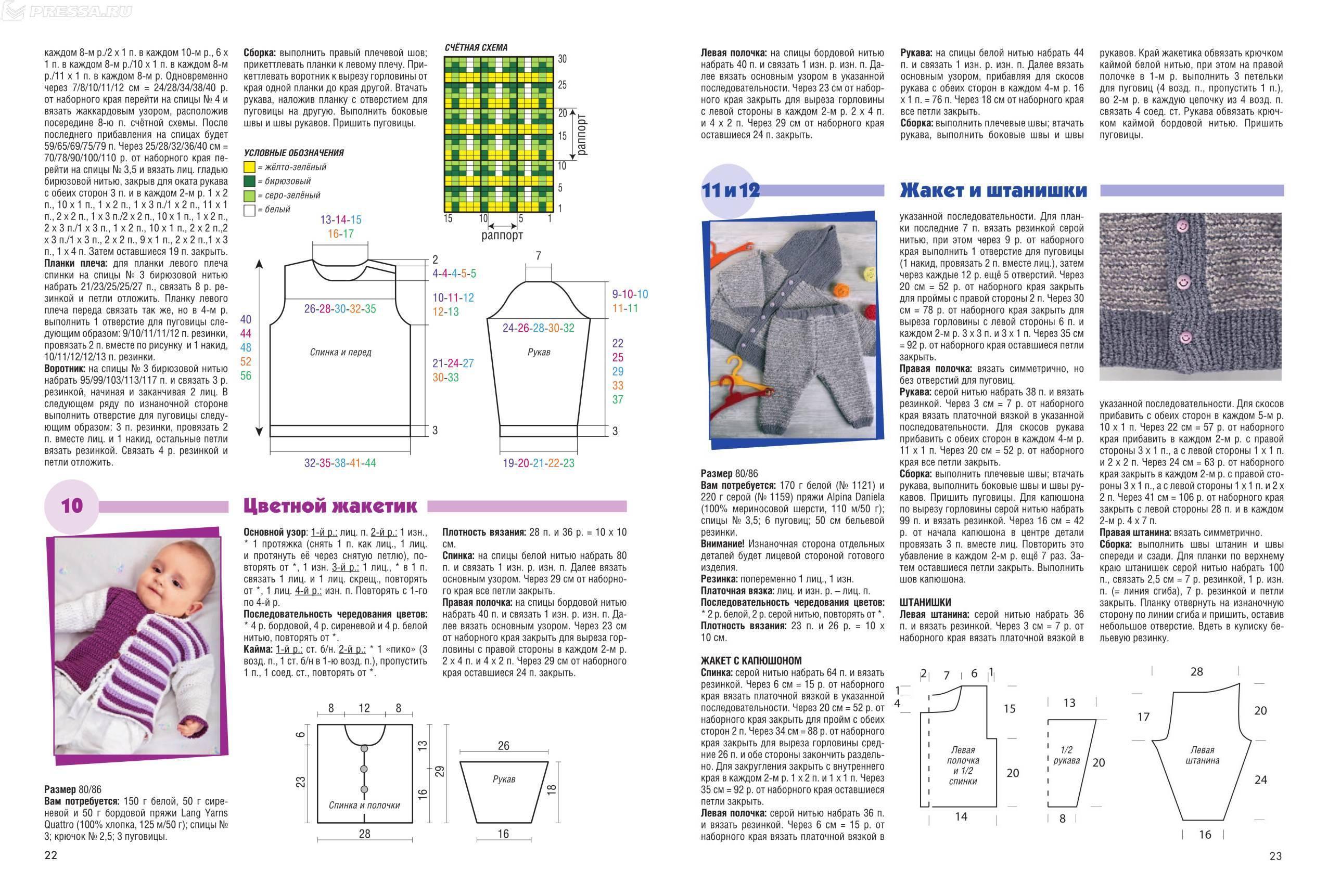 Как сделать отверстия для пуговиц в вязании 68
