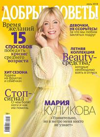Журнал Добрые Советы - читать электронную версию издания 17eb1fe1246