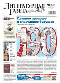 Газета Литературная Газета - читать электронную версию издания
