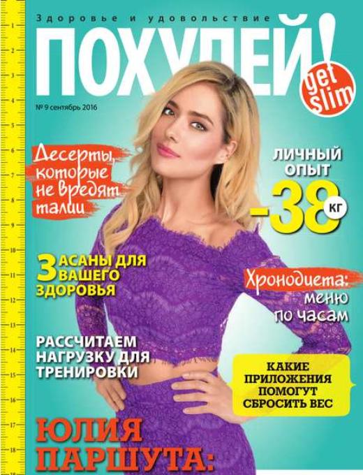 Выпуски журнала похудей