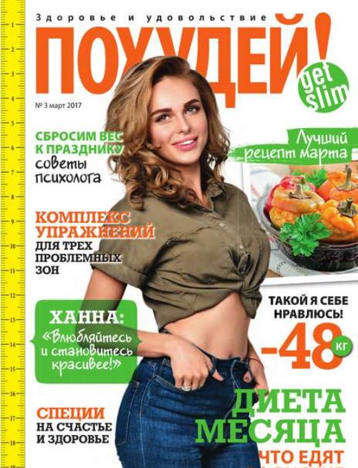 Журнал похудей май 2016