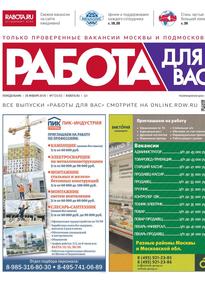 Газета работа для вас читать онлайн в москве самый лучший биткоин кран от 1000000