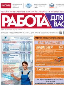 Читать газету онлайн работа для вас биткоинов новой валюты