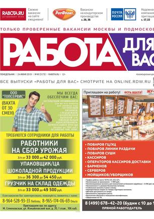 Онлайн газета работа для вас в оренбурге замок в рынке форекс