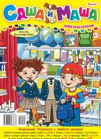 Журнал Саша и Маша - читать электронную версию издания