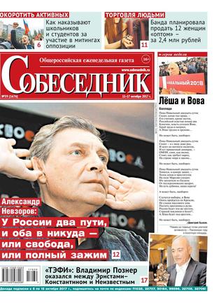 Газета Собеседник - читать электронную версию издания
