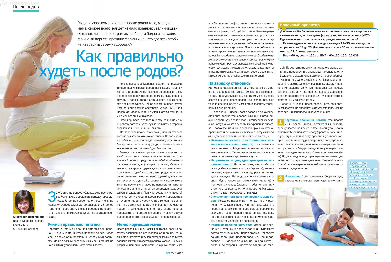 Диета Для Кормящей Матери Чтоб Похудеть. Как похудеть кормящей маме без вреда для ребенка?